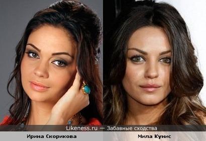 Ирина Скорикова и Мила Кунис