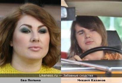 Ева Польна и Михаил Казаков