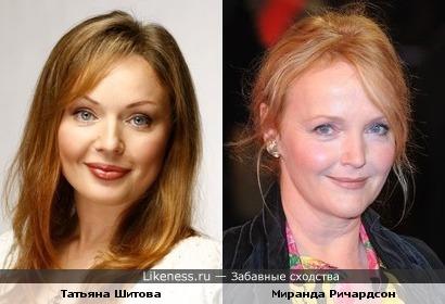 Татьяна Шитова и Миранда Ричардсон
