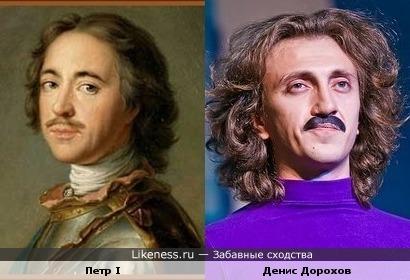 Петр I и Денис Дорохов