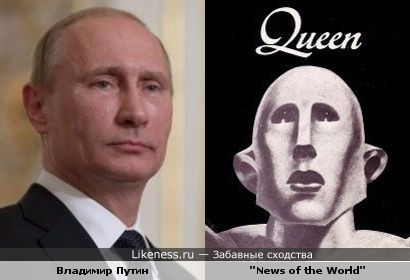 "Путин на обложке альбома ""News of the World"""