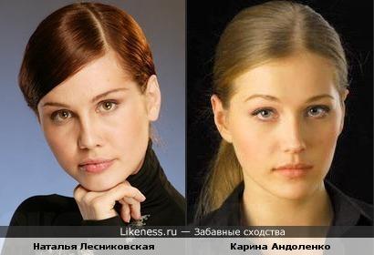 Наталья Лесниковская и Карина Андоленко