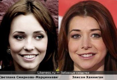 Светлана Смирнова-Марцинкевич и Элисон Ханниган