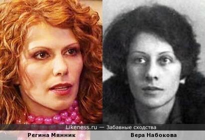 Регина Мянник и Вера Набокова