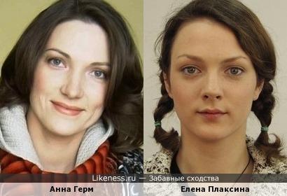 Анна Герм и Елена Плаксина