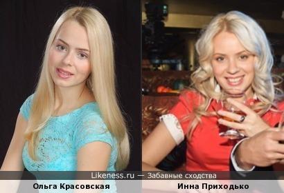 Ольга Красовская и Инна Приходько