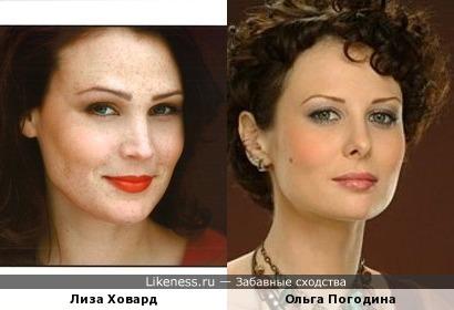 Лиза Ховард и Ольга Погодина