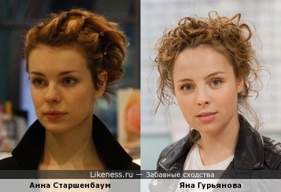 Анна Старшенбаум и Яна Гурьянова