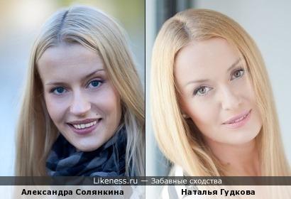 Александра Солянкина и Наталья Гудкова