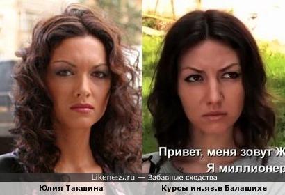 Девушка из рекламы напомнила Юлию Такшину