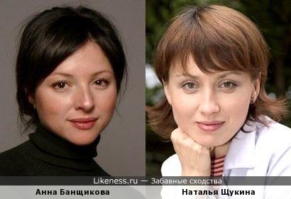Анна Банщикова и Наталья Щукина