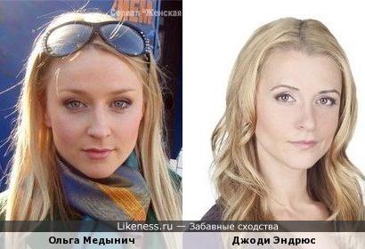Ольга Медынич и Джоди Эндрюс