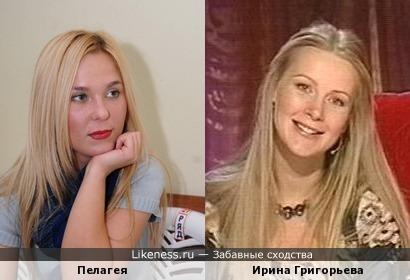 Пелагея и Ирина Григорьева