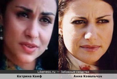 Катрина Каиф и Анна Ковальчук
