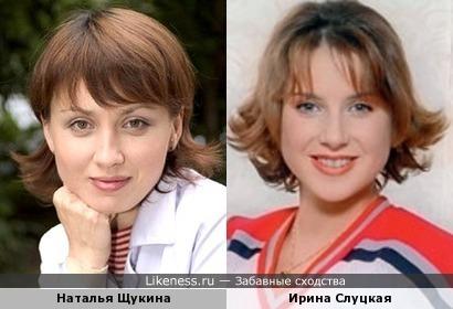 Наталья Щукина и Ирина Слуцкая