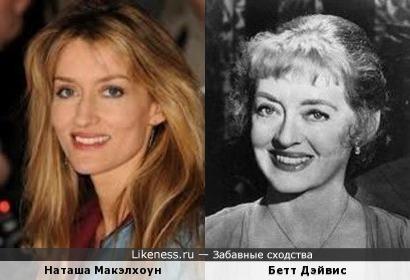 Наташа Макэлхоун и Бетт Дэйвис