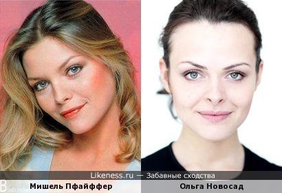 Ольга Новосад и Мишель Пфайффер