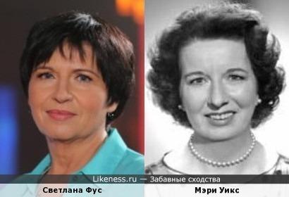 Светлана Фус и Мэри Уикс