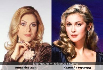 Анна Невская и Келли Разерфорд