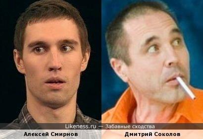 Алексей Смирнов и Дмитрий Соколов