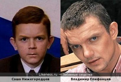Саша Нижегородцев и Владимир Епифанцев