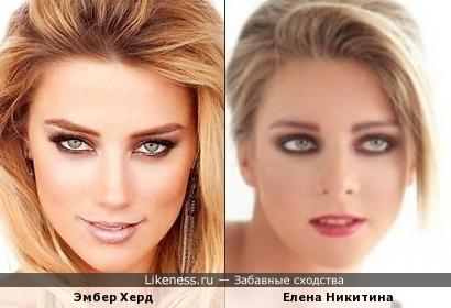 Эмбер Херд и Елена Никитина