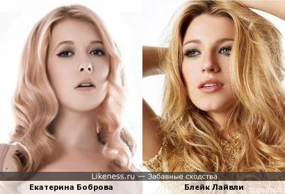 Екатерина Боброва и Блейк Лайвли
