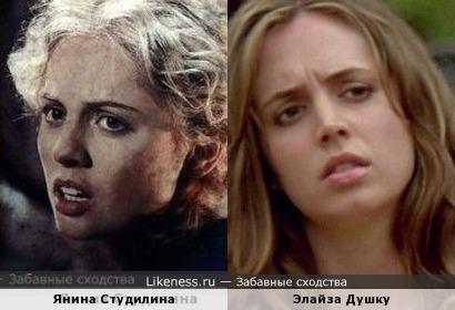 Янина Студилина и Элайза Душку