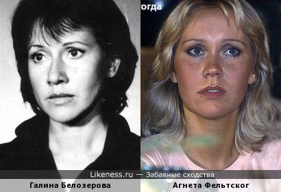 Галина Белозерова и Агнета Фельтског