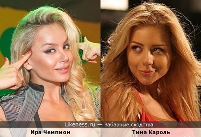 Ира Чемпион и Тина Кароль
