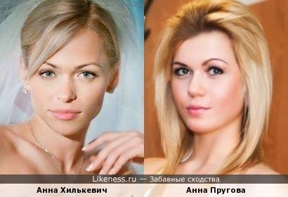 Анна Хилькевич и Анна Пругова