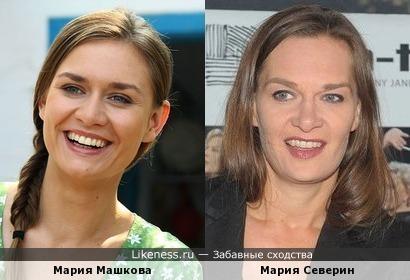 Мария Машкова и Мария Северин