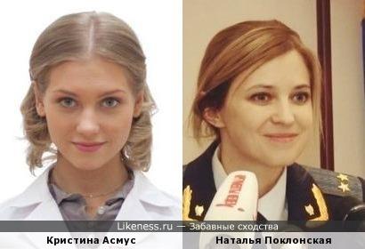 Кристина Асмус и Наталья Поклонская