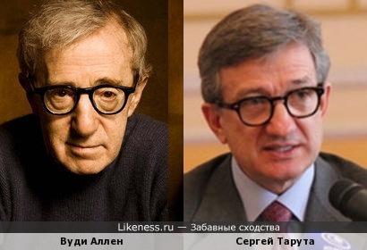 Вуди Аллен и Сергей Тарута