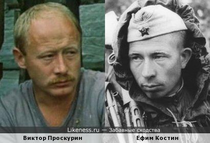 Виктор Проскурин и Пулеметчик Ефим Костин