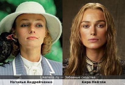 Наталья Андрейченко и Кира Найтли