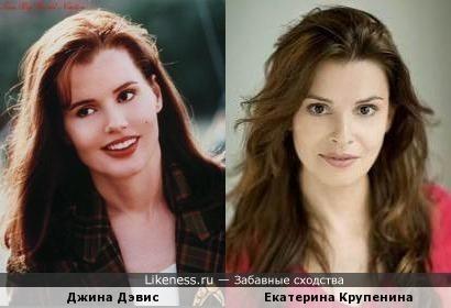 Джина Дэвис и Екатерина Крупенина
