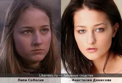 Лили Собески и Анастасия Денисова