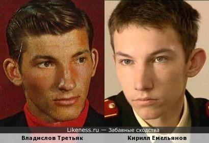 Владислав Третьяк и Кирилл Емельянов
