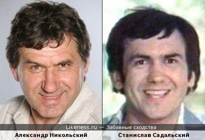 Александр Николький и Станислав Садальский