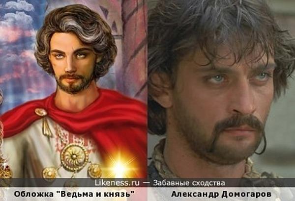 Персонаж обложки книги напомнил Александра Домогарова