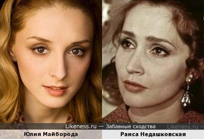 Юлия Майборода и Раиса Недашковская