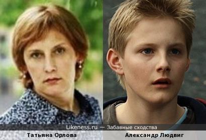 Татьяна Орлова и Александр Людвиг
