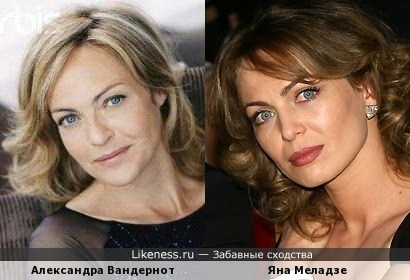Александра Вандернот и Яна Мелазде