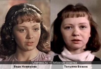 Вера Новикова и Татьяна Божок
