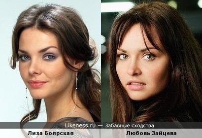 Лиза Боярская и Любовь Зайцева