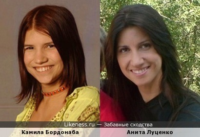 Камила Бордонаба и Анита Луценко