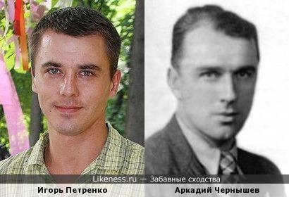 Игорь Петренко и Аркадий Чернышев