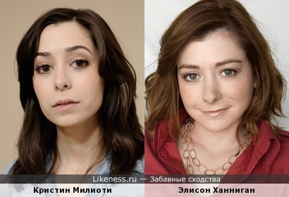 Кристин Милиоти и Элисон Ханниган