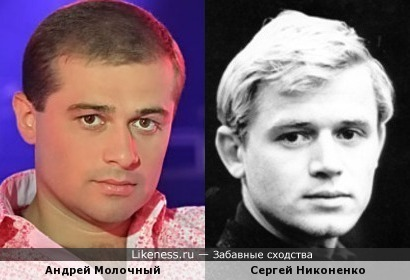 Андрей Молочный и Сергей Никоненко